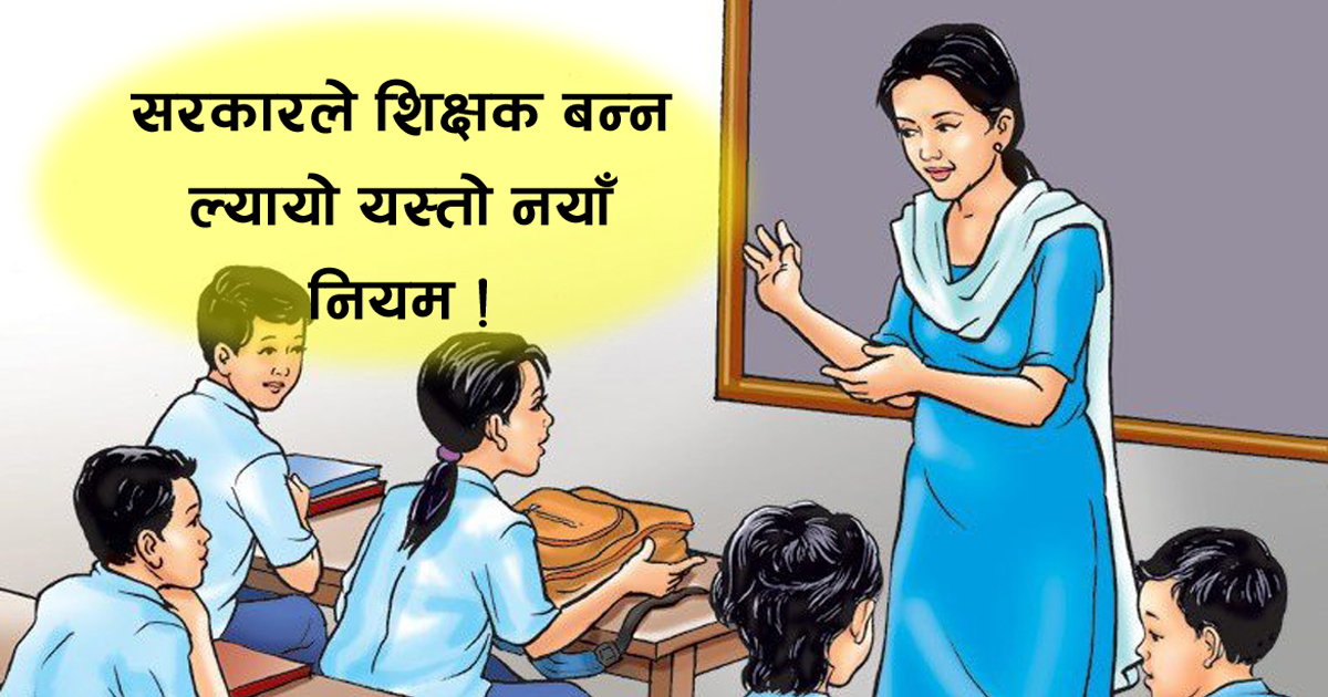 edu khabar, education khabar, edu news, education, education Nepal, shikshak sewa aayog, shikshak sewa aayog nepal, shikshak sewa aayog 2075, shikshak, sewa, aayog, tsc Nepal, tsc.gov.np, tsc.gov.np bigyapan, bigyapan tsc
