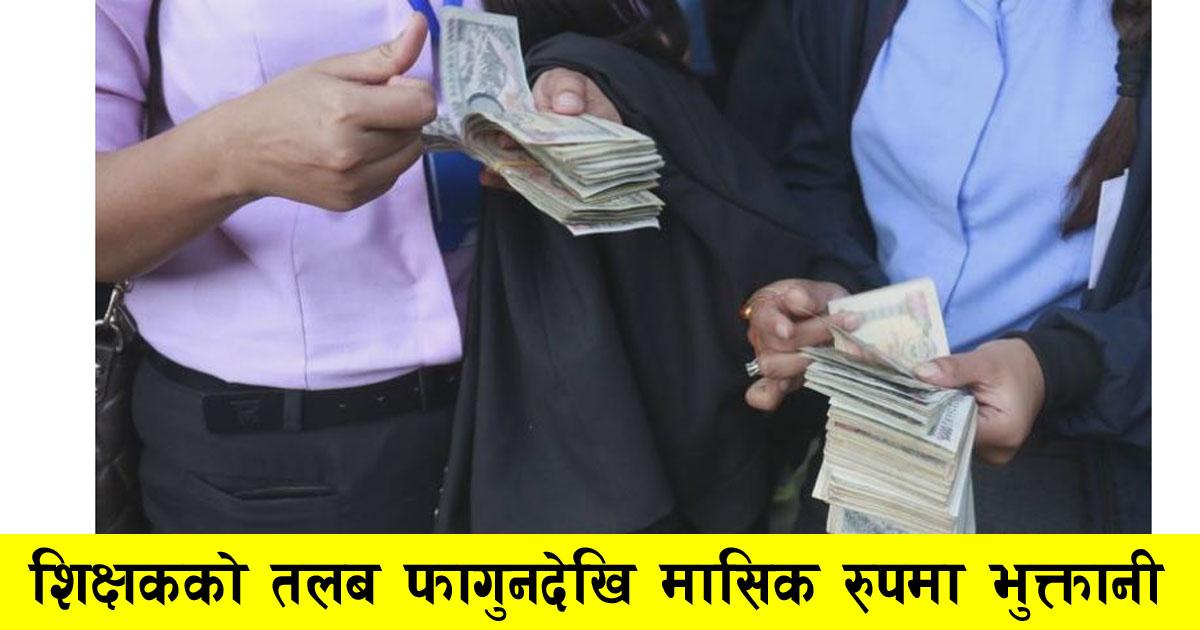 teacher salary, shikshak salary, शिक्षक तलब