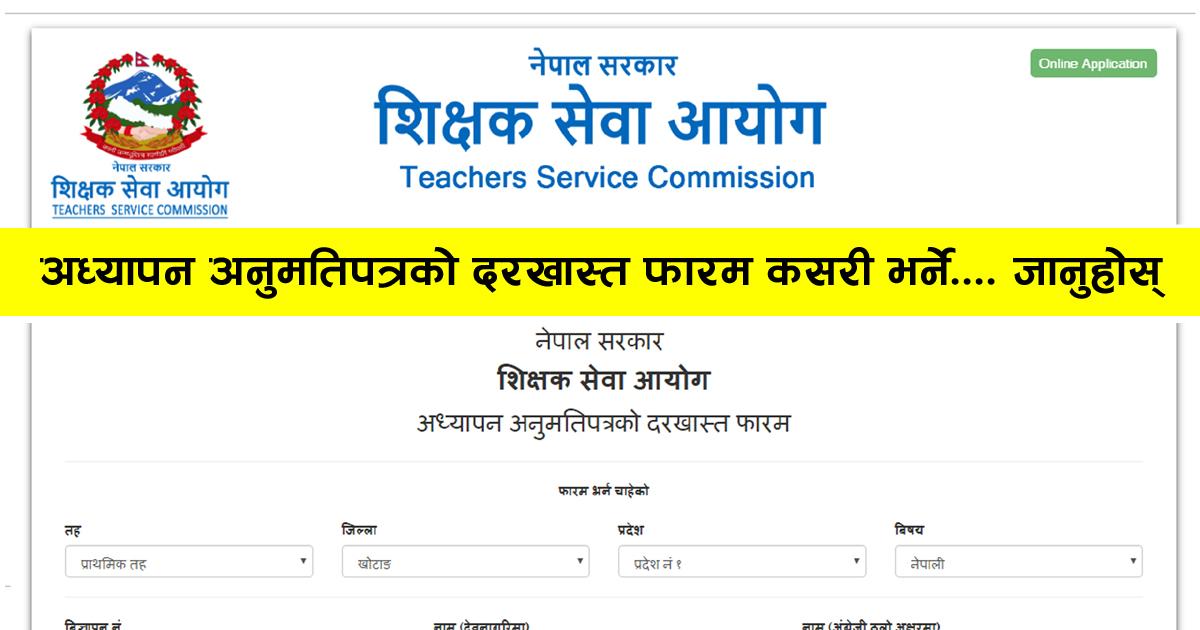 tsconline.gov.np , शिक्षक सेवा अायोग फाराम, शिक्षक सेवा अायोग नेपाल, शिक्षक सेवा अायोग, शिक्षक सेवा, शिक्षक सेवा अनलार्इन, शिक्षक सेवा अनलार्इन फारम, tsconline.gov form, tsconline.gov.np form, Shikshak sewa aayog online form 2018, Shikshak sewa aayog online form 2075, Shikshak sewa aayog online form 2019, how to fill tsc form online, Shikshak sewa form 2075, Shikshak sewa aayog online form, Shikshak sewa aayog online form 2018, Shikshak sewa aayog online form 2017, Shikshak sewa aayog online registration, TSC online form 2018, TSC online form 2075, TSC online form 2019, how to fill tsc form online, TSC form 2075, TSC online form, TSC online form, TSC online form 2018, tsc primary level online form, TSC online form 2019, TSC online form 2075, TSC online registration, tsc secondary level online form, tsc lower secondary level online form, tsc pravi online form, tsc mavi online form, tsc nimavi online form, pravi online form, mavi online form, nimavi online form, teacher license form, teacher license online form, teacher license online, teacher license online 2076, how to fill up teacher license online, how to fill up teacher license online form, tsc teacher license form, tsc teacher license online form, tsc teacher license online, tsc teacher license online 2076, tsc how to fill up teacher license online, tsc how to fill up teacher license online form,