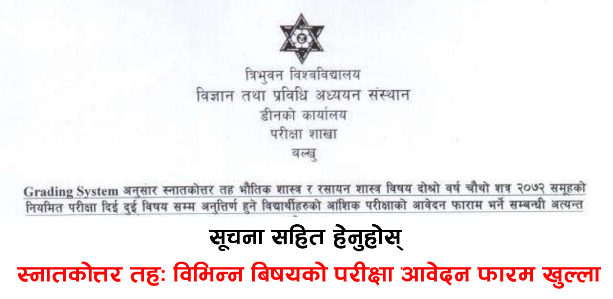 Tribhuvan University, exam form filling notice, Tribhuvan University exam form filling notice, TU exam form filling notice, Master exam form filling notice, MA exam form filling notice, exam form filling notice,
