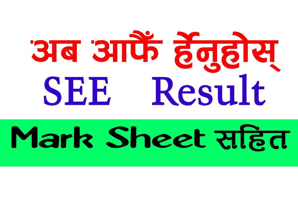 See Results 2075 076 With Marksheet Sajilo Sanjal