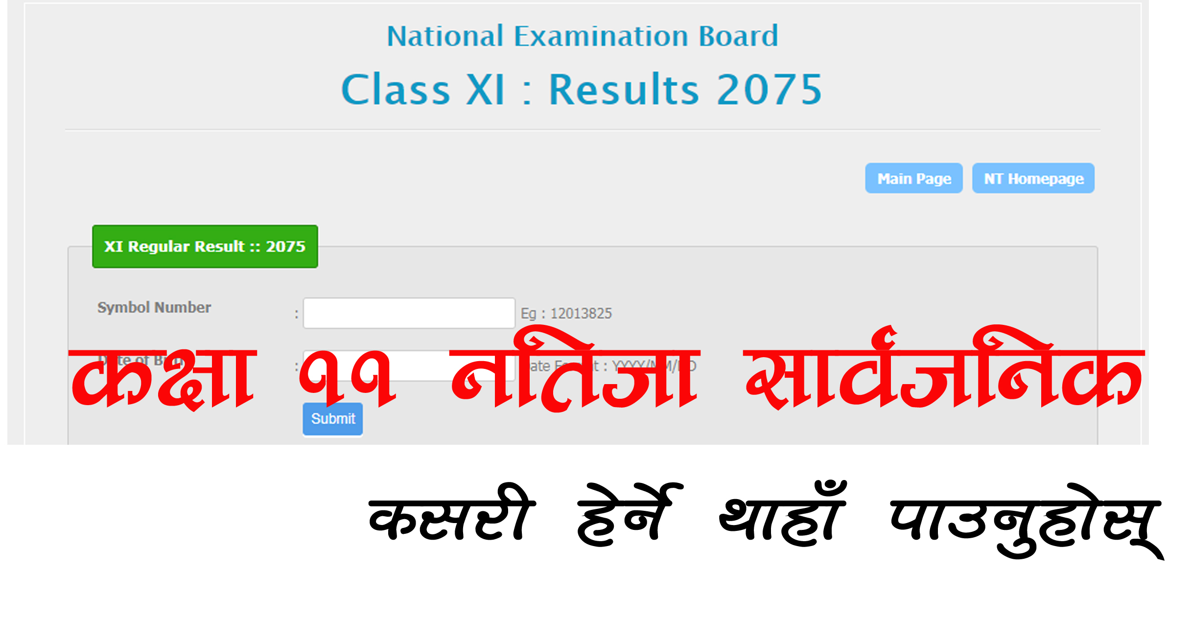 class 11 result with mark sheet Archives - Sajilo Sanjal