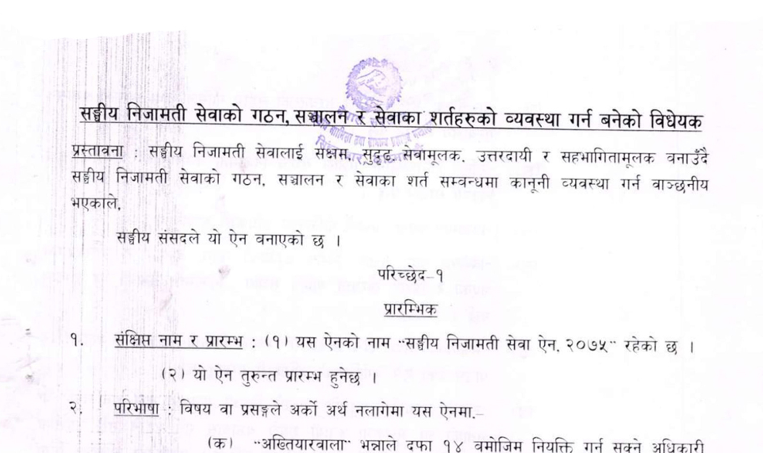 Nijamati-sewa-act Japanese Visa Application Form Download on visa invitation form, tax form, green card form, work permit form, doctor physical examination form, visa ds-160 form sample, nomination form, passport renewal form, travel itinerary form, insurance form, job search form, visa application letter, visa documents folder, visa passport, invitation letter form,