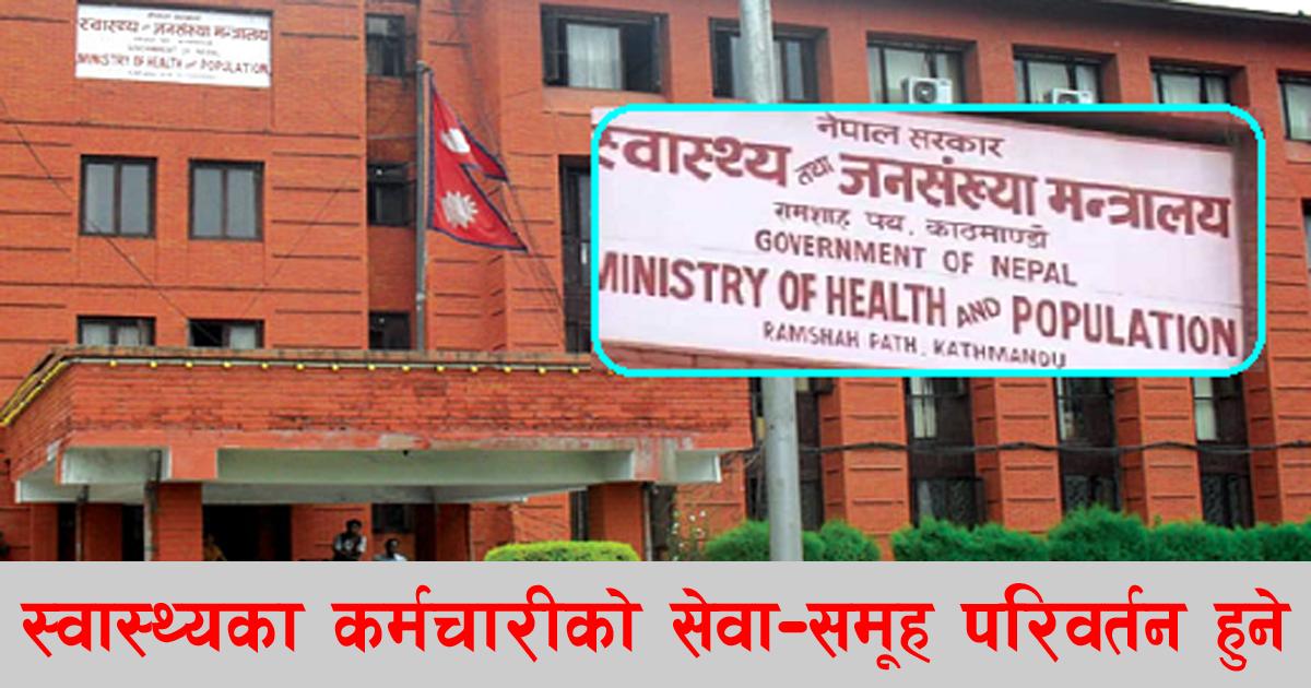 swasthe khabr, swasthe, khabar, nepal swasthe, sajilosanjal, health news, Health Employees, स्वास्थ्य कर्मचारी