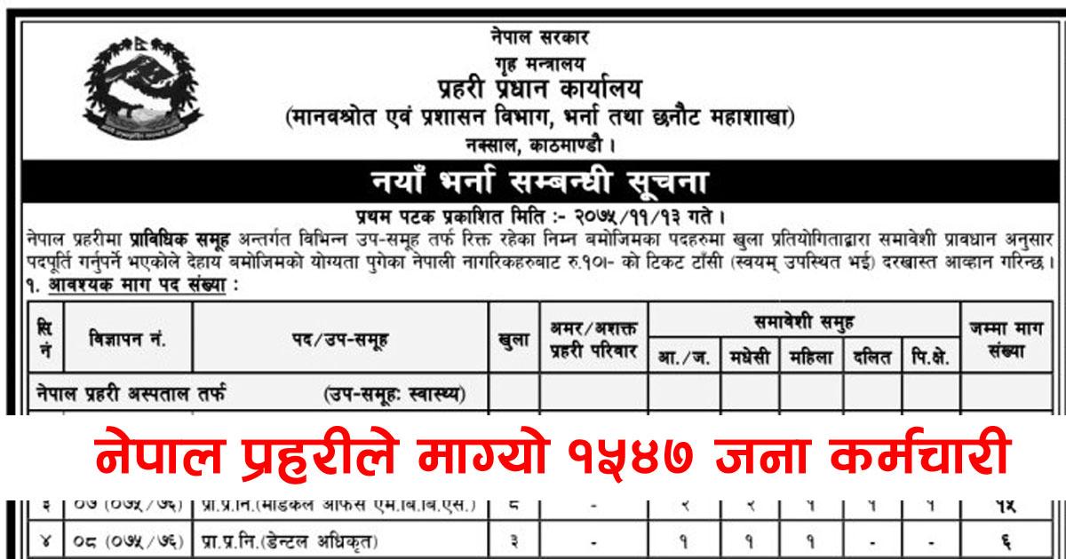 job vacancy Nepal police,