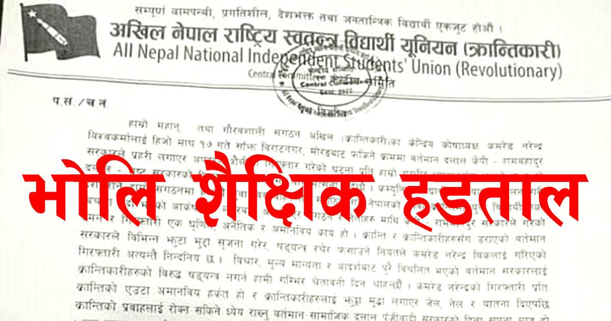 nepal banda