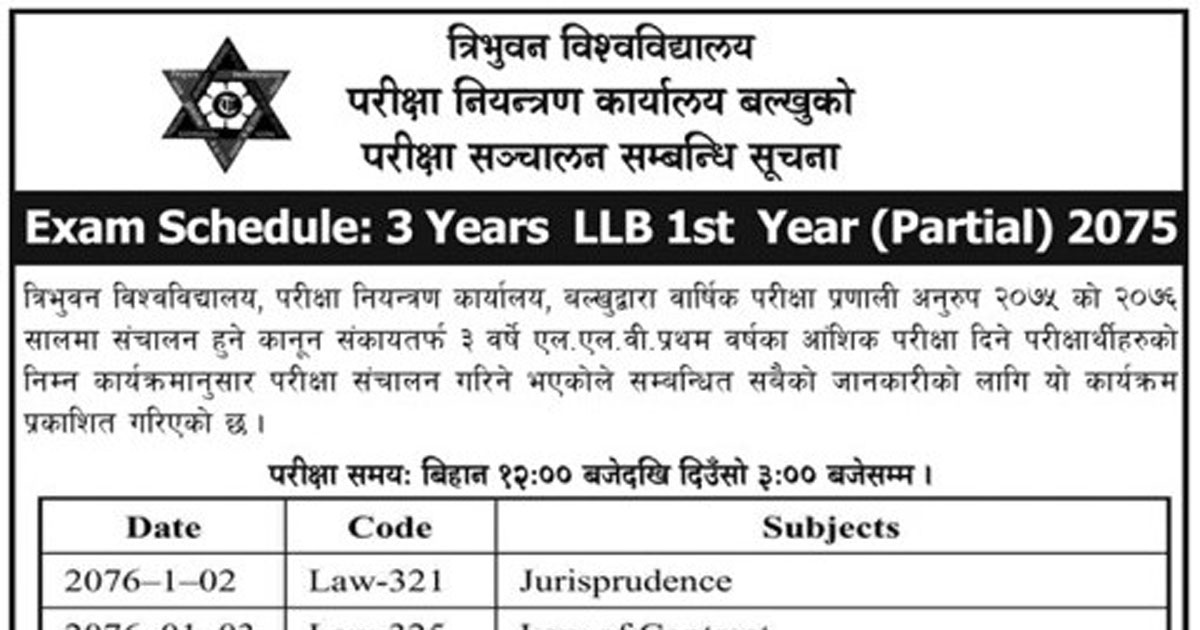 3 Years LLB First Year, Exam Routine 2075, 3 Years LLB First Year Exam Routine 2075, LLB First Year Partial Exam Routine 2075, LLB First Year Exam Routine 2075, LLB Exam Routine 2075,