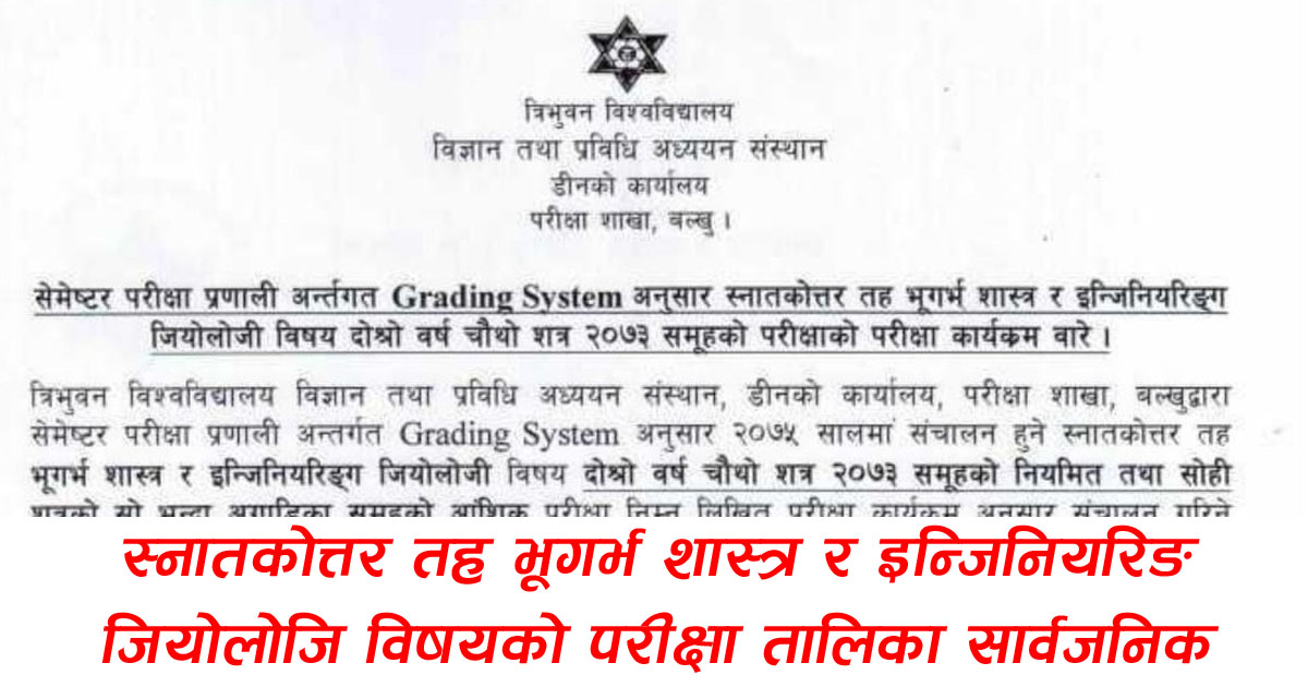 BIM Third Semesters Make up Exam Result 2019: Tribhuvan University Tribhuvan University,  Faculty of Management, Examination Controller Division published Bachelor of Information Management (BIM) Seventh Semesters Make up Examination Result-2019.  Tribhuvan University:M. Sc. Geology and Engineering Geology Fourth Semester Exam Routine  Tribhuvan University, Institute of Science and Technology publish the examination routine of M. Sc. Geology and Engineering Geology Second Year, Fourth Semester 2073 batch regular and partial.  Examination is going to be held from Chaitra 05, 2075, Examination Time: 12:00 PM and Examination Center: Public Administration Campus, Balkhu