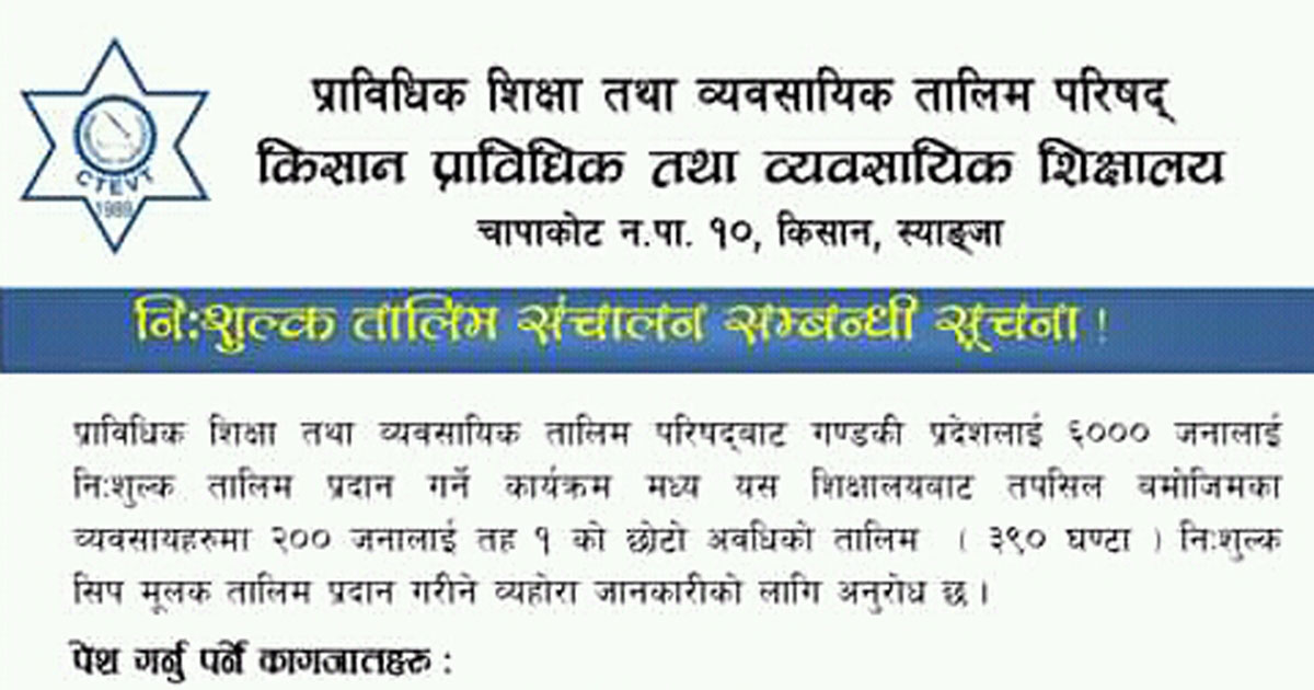 CTEVT Nepal, CTEVT Nepal notice, CTEVT Scholarship, ctevt scholarship form 2075, ctevt scholarship 2075, ctevt scholarship notice, ctevt scholarship notice 2075, ctevt scholarship , ctevt notice, CTEVT Result, www.ctevt.org.np result 2075, www.ctevt.org.np result, ctevt.org.np result 2075, ctevt.org.np result , ctevt result
