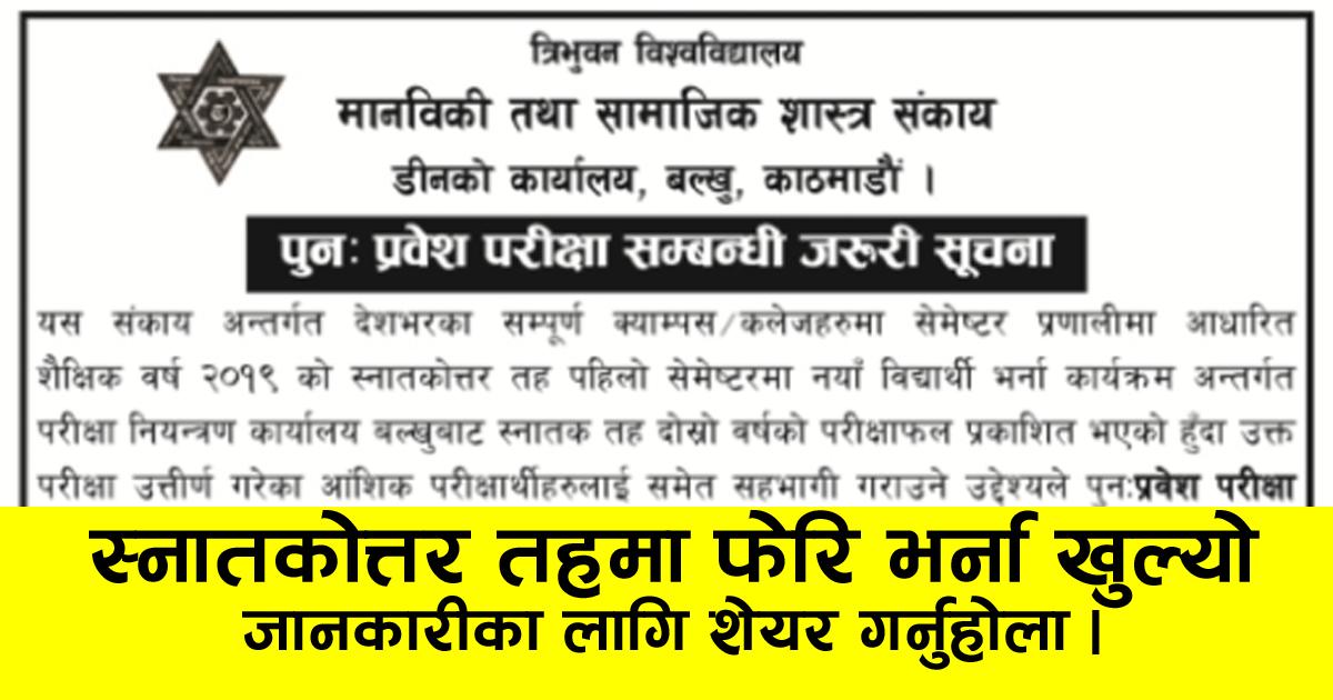 ma admission open, ma admission, TU ma admission open, TU ma admission, ma admission open, Tribhuwan University ma admission, master level admission open, master