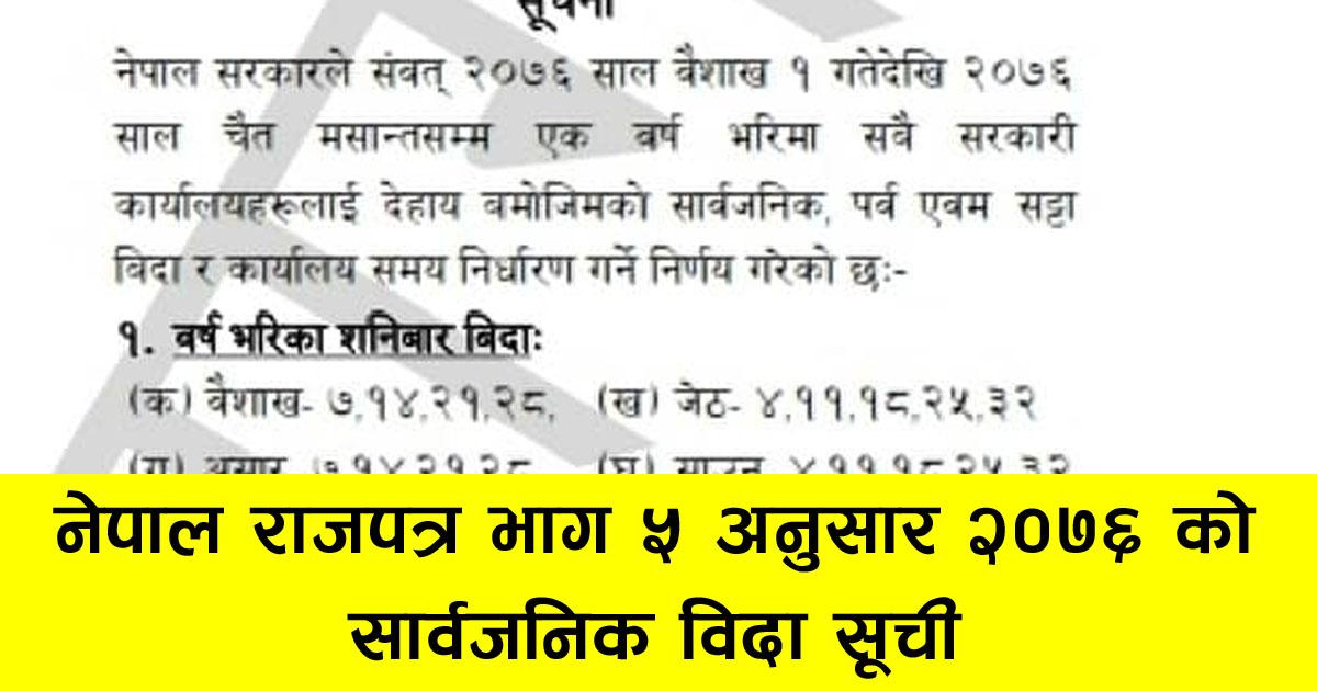 Nepal Rajpatra Bhag 5 , नेपाल राजपत्र भाग ५, Nepal Rajpatra , नेपाल राजपत्र , Nepal Rajpatra 2075 , नेपाल राजपत्र २०७६, Nepal Rajpatra