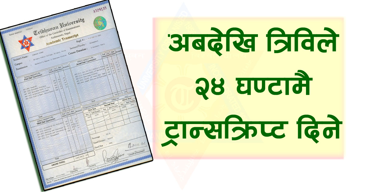 TU Transcript,, TU Transcript Apply, TU Transcript 2076, TU Transcript Apply 2076, TU Transcript 2075, Tribhuvan University Transcript,, Tribhuvan University Transcript Apply, Tribhuvan University Transcript 2076, Tribhuvan University Transcript Apply 2076, Tribhuvan University Transcript 2075, Tribhuvan University, Tribhuvan University Nepal, Tribhuvan University exam, Tribhuvan University exam notice, Tribhuvan University exam result, Tribhuvan University notice, Tribhuvan University Exam form, Tribhuvan University result 2076, Tribhuvan University routine , Tribhuvan University routine 2076, Tribhuvan University exam routine, TU Nepal, TU exam, TU exam notice, TU exam result, TU notice, TU Exam form, TU result 2076, TU routine , TU routine 2076, TU exam routine,
