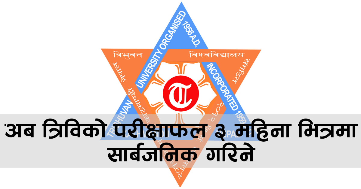 Tribhuvan University, Tribhuvan University Nepal, Tribhuvan University exam, Tribhuvan University exam notice, Tribhuvan University exam result, Tribhuvan University notice, Tribhuvan University Exam form, Tribhuvan University result 2076, Tribhuvan University routine , Tribhuvan University routine 2076, Tribhuvan University exam routine, TU Nepal, TU exam, TU exam notice, TU exam result, TU notice, TU Exam form, TU result 2076, TU routine , TU routine 2076, TU exam routine,