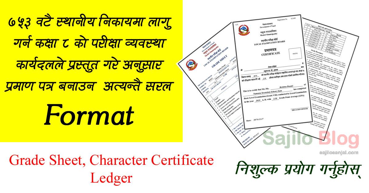 Class 8, Grade Sheet, Ledger, Character Certificate, Grade Sheet Class 8, Ledger Class 8, Character Certificate Class 8, Certificate Class 8, Class 8 Certificate, Class 8 Grade Sheet, Class 8 Ledger, Class 8 Character Certificate, ledger sheet class 8, कक्षा ८, कक्षा ८ सटिफिगेट, सटिफिगेट कक्षा ८,