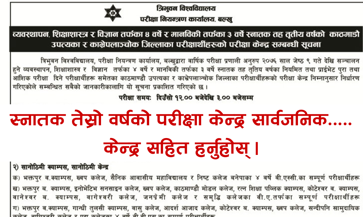 Tribhuvan University Third Year Exam Center 2076, Third Year Exam Center 2076, TU Third Year Exam Center 2076, BA Third Year Exam Center 2076, BBS Third Year Exam Center 2076, B.Ed Third Year Exam Center 2076, B.Sc Third Year Exam Center 2076, TU BA Third Year Exam Center 2076, TU BBS Third Year Exam Center 2076, TU B.Ed Third Year Exam Center 2076, TU B.Sc Third Year Exam Center 2076, Tribhuvan University TU Third Year Exam Center 2076, Tribhuvan University BA Third Year Exam Center 2076, Tribhuvan University BBS Third Year Exam Center 2076, Tribhuvan University B.Ed Third Year Exam Center 2076, Tribhuvan University B.Sc Third Year Exam Center 2076,Tribhuvan University Third Year Exam Center, Third Year Exam Center, TU Third Year Exam Center, BA Third Year Exam Center, BBS Third Year Exam Center, B.Ed Third Year Exam Center, B.Sc Third Year Exam Center, TU BA Third Year Exam Center, TU BBS Third Year Exam Center, TU B.Ed Third Year Exam Center, TU B.Sc Third Year Exam Center, Tribhuvan University TU Third Year Exam Center, Tribhuvan University BA Third Year Exam Center, Tribhuvan University BBS Third Year Exam Center, Tribhuvan University B.Ed Third Year Exam Center, Tribhuvan University B.Sc Third Year Exam Center,