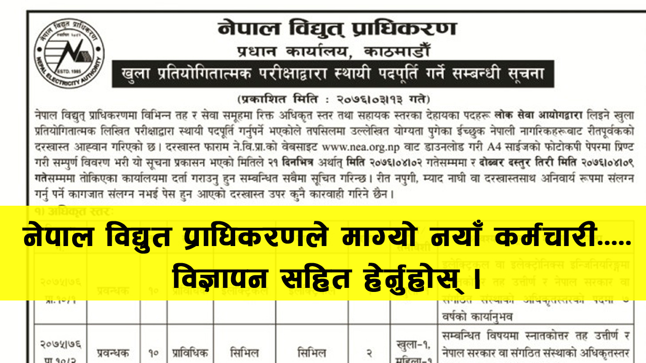 nepal bidhut pradhikaran job vacancies 2075,nepal electricity authority vacancy 2075,www.nea.org.np notice,nepal bidhut pradhikaran,nepal electricity authority,nepal bidhut pradhikaran vacancies, Nepal Electricity Authority job vacancy, Nepal Electricity Authority job vacancy 2075, nepal bidhut pradhikaran job vacancies 2075, nepal bidhut pradhikaran job vacancies, nepal bidhut pradhikaran job, NBP job vacancies 2075, nepal bidhut pradhikaran vacancies, nepal bidhut pradhikaran vacancies, www.nea.org.np, www.nea.org.np job vacancy,