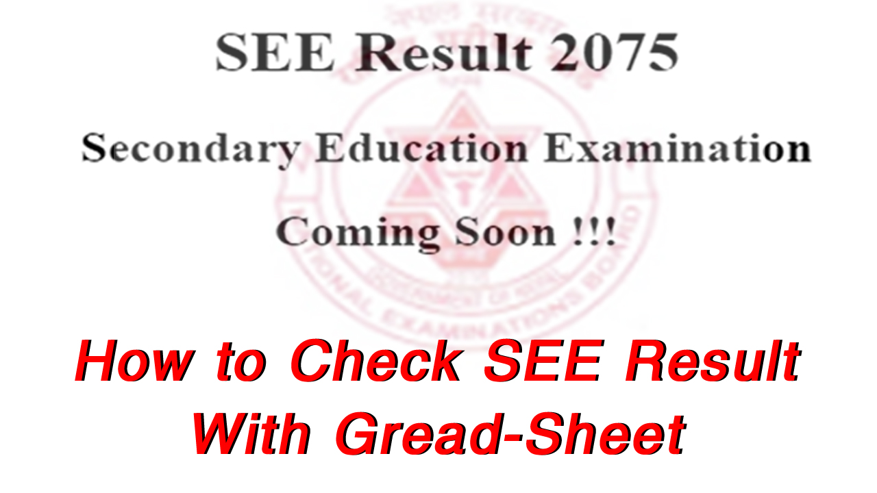 SEE result check online Archives - Sajilo Sanjal