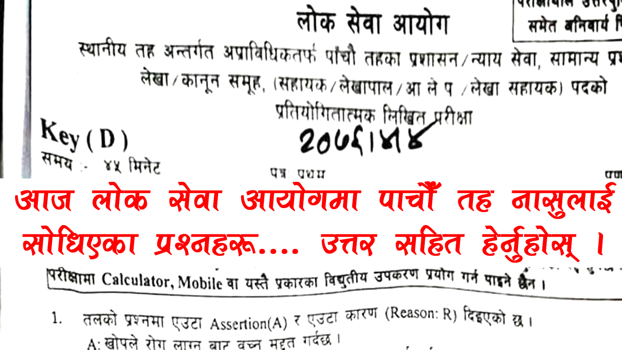 Sthaniya taha question, lok sewa aayog questions collection of Sthaniya 4th level, Sthaniya taha 4th level, Sthaniya taha Exam question, Lok Sewa Aayog Sthaniya taha 4th level, Lok Sewa Aayog Sthaniya taha question Lok Sewa Aayog Sthaniya taha Exam question, Lok Sewa Aayog 4th level exam Question, Lok Sewa Aayog Sthaniya taha Exam question 2076, Lok Sewa Aayog 4th level exam Question 2076, Sthaniya taha Exam question 2076, 4th level exam Question 2076, kharidar question, Ishtaniya taha question 2076, kharidar exam question, kharidar exam question 2076, lok sewa aayog kharidar question, lok sewa aayog kharidar question 2076, lok sewa aayog kharidar exam question, lok sewa aayog kharidar exam question 2076, lok sewa aayog kharidar question, lok sewa aayog kharidar question 2076, lok sewa aayog kharidar exam question, lok sewa aayog kharidar exam question 2076, psc kharidar question, psc kharidar question 2076, psc kharidar exam question, psc kharidar exam question 2076, खरिदार प्रश्न, खरिदार प्रश्न 2076, खरिदार प्रश्न २०७६,
