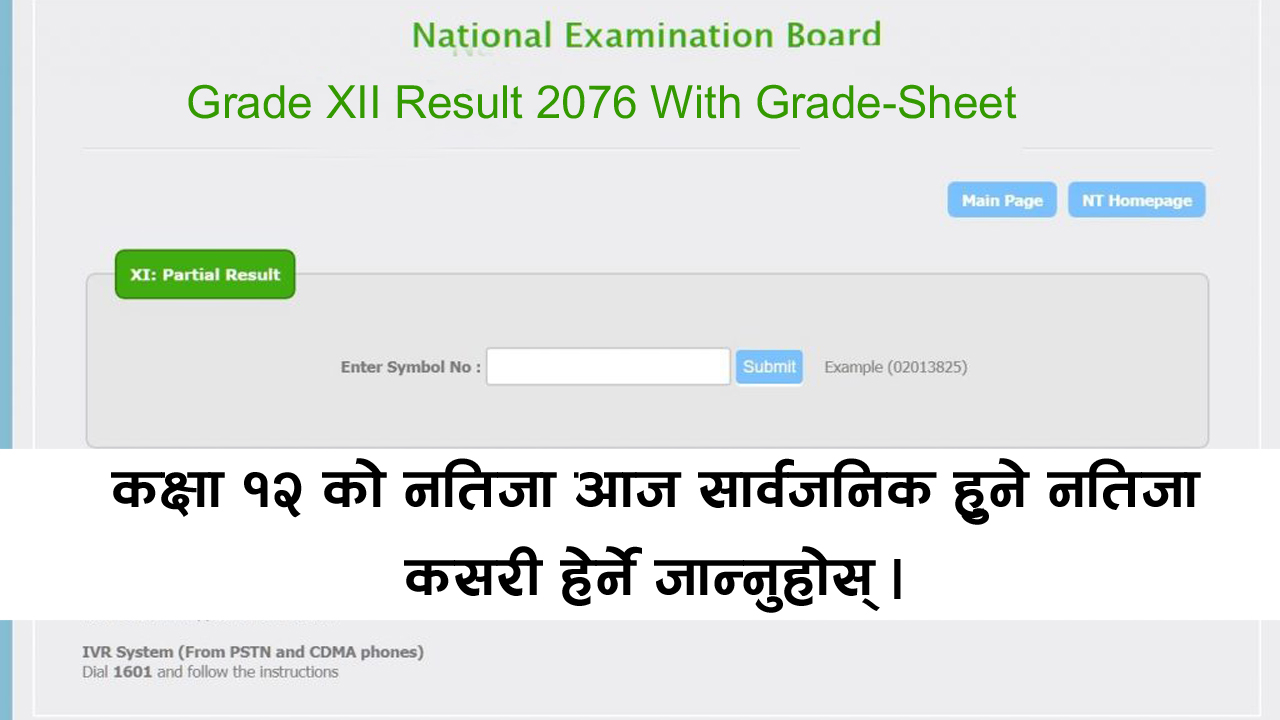 How to check NEB Result 2076 Archives - Sajilo Sanjal