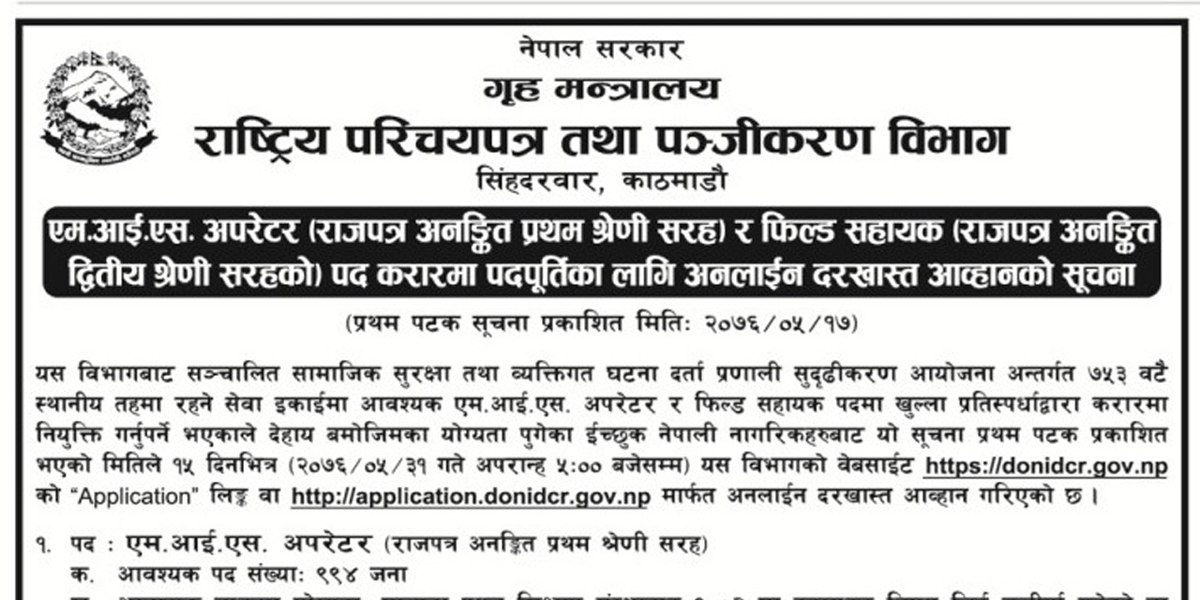 Department of National Id and Civil Registration, Department of National Id and Civil Registration application, donidcr.gov.np Vacancy, donidcr Vacancy, राष्ट्रिय परिचयपत्र तथा पञ्जीकरण विभाग, राष्ट्रिय परिचयपत्र , पञ्जीकरण विभाग, donidcr.gov.np, www.donidcr.gov.np, donidcr.gov.np online application, donidcr application, donidcr online application, Department of National Id and Civil Registration Vacancy, Ministry of Home Affair Vacancy , Ministry of Home Affair Vacancy 2076, Ministry of Home Affair job Vacancy