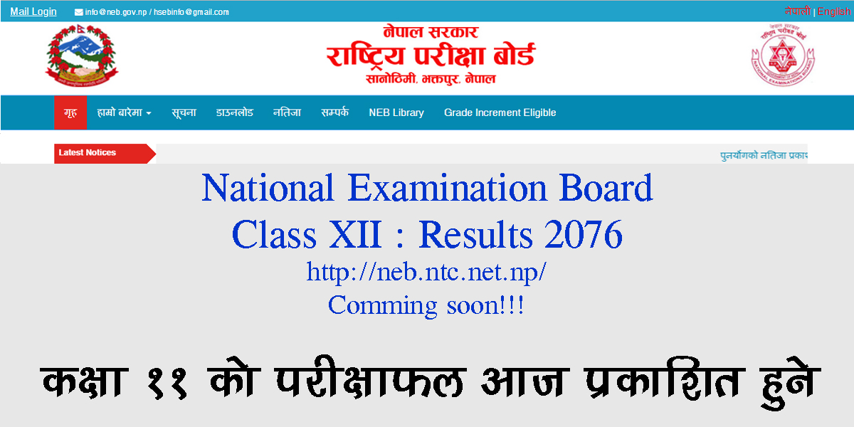 National Examination Board, Sanothimi, Bhaktapur publishes the Grade 11 results of Science, Management, Humanities, and Education 2076 today if no technical difficulties. A meeting has been called by the National Examination Board for publishing the result. Last year (2075) the result of grade 11 examination was published on Ashoj 20, 2076 (Oct 3, 2018). View NEB Result 2075/76 Online Via Websites:Students can view the results of Grade XII Science, Management, Humanities and Education with mark sheet at once the result is published at free of cost.
