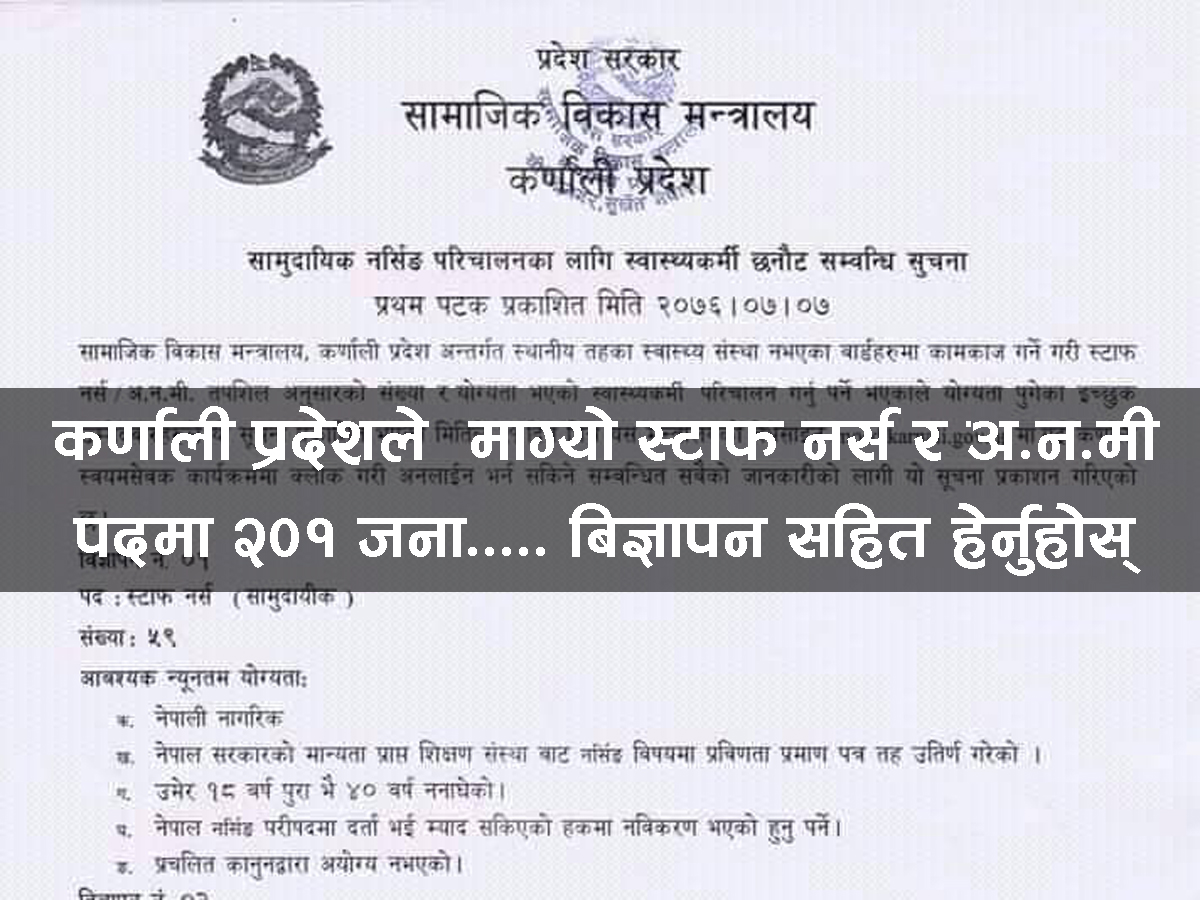 Karnali Pradesh , कर्णाली प्रदेश, Karnali Pradesh job vacancy, Staff Nurse Job Vacancy , ANM job vacancy, Nurse Job Vacancy , job vacancy Karnali Pradesh, Ministry of Social Development- Karnali Pradesh was established in 2074 BS under the Provincial government of Nepal. Karnali Pradesh is one among seven provinces of Nepal which form the second layer of government, between the federal government and the local government. The provincial governments are established, and their structure defined, by Part 13 of the Constitution of Nepal (2015). The office of the Ministry of Social Development - Karnali Pradesh is located at the capital city of Karnali Province, Birendranagar Surkhet.