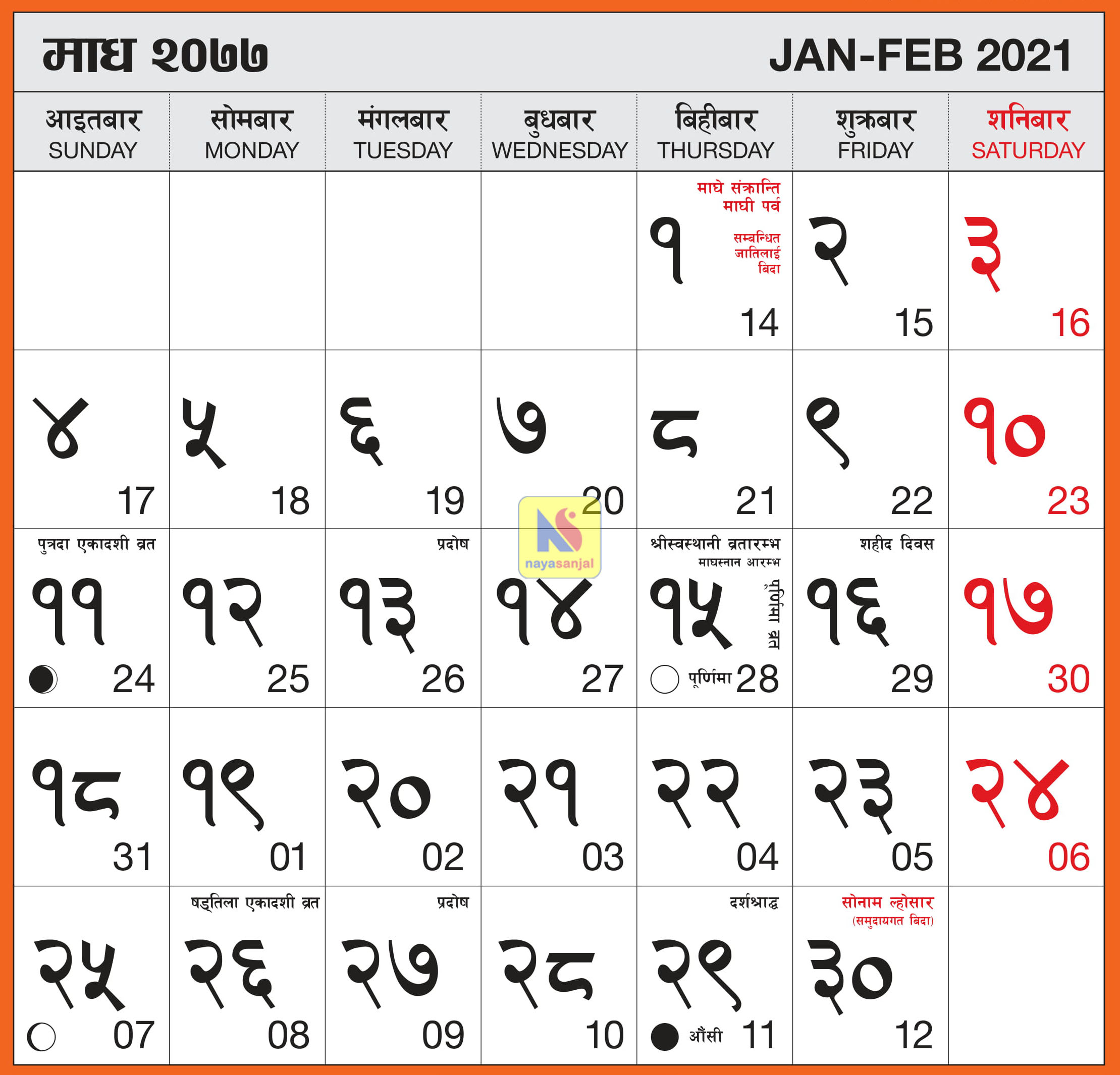 Nepali Calendar 2021 Nepali Calendar 2077   Nepali Patro 2077 Sajilo Sanjal –