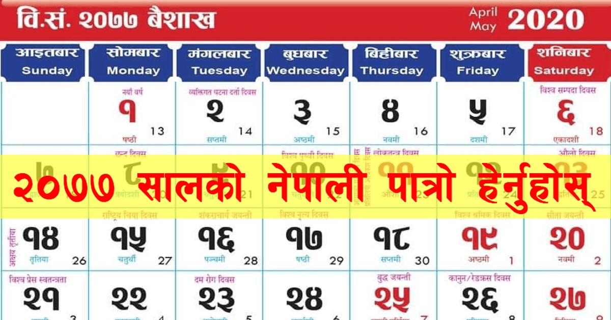 Nepali Calendar 2022.Nepali Calendar 2077 Nepali Patro 2077 Sajilo Sanjal